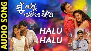 Halu Halu | Mu Khanti Odia Jhia | Audio Song | Odia Movie | Elina | Ranbir | Sidhant | Lisa