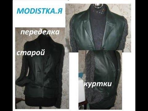 Как переделать куртку из кожзама своими руками