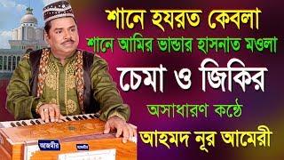 শানে হযরত কেবলা, শানে আমির ভান্ডার হাসানাত মাওলা | Ahmed Nur Amiri | চেমা জিকির | Azmir Music | 2017