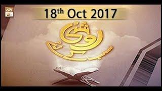 Roshni Sab Kay Liye - Topic - Hadees Aur Sunnat - ARY Qtv