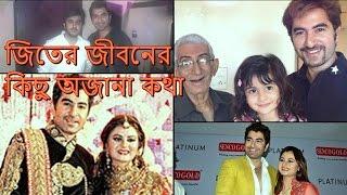 নায়ক জিৎ এর জীবন কাহিনী | Benagali Actor Jeet Biography | Jeet and Mohona Ratlani