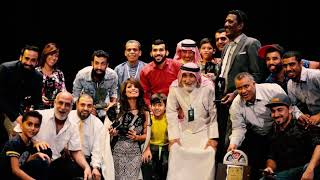 المسرحية الخليجية الكوميدية الهادفة دبلو على مسرح قلعة القطيف الترفيهية
