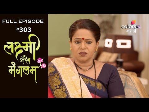 Laxmi Sadaiv Mangalam(Marathi) - 22nd April 2019 - लक्ष्मी सदैव मंगलम् - Full Episode