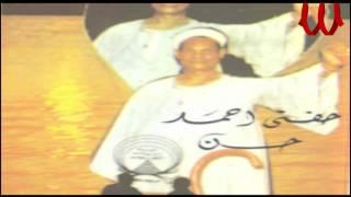 Hefny Ahmed Hassan -  Nese Wedade / حفنى احمد حسن - ناسي ودادي