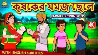 কৃষকের যমজ ছেলে - Farmer's Twin Sons   Rupkothar Golpo   Bangla Cartoon   Bengali Fairy Tales