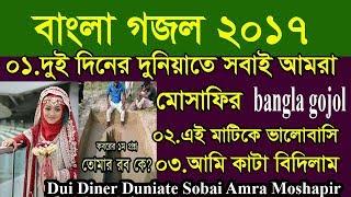 New Gojol 2017 । দুই দিনের দুনিয়াতে সবাই আমরা মোসাফির । Dui Diner Doniate Sobai Amra Mosafir । HD