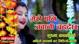 New Nepali  Lok Sog ||Bhun Bhun Gardai|| By Dikpal Kc And Purnima Sen Thakuri Ft Sushma Karki