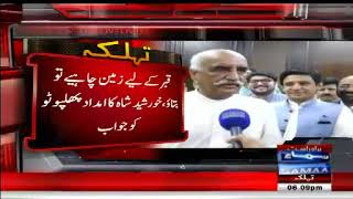 Khursheed Shah threats Reporter what said watch in this video