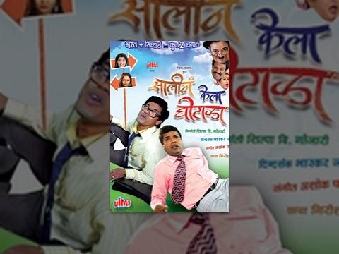 Xxx Mp4 Saali Ne Kela Ghotala Full Marathi Movie Bharat Jadhav 3gp Sex