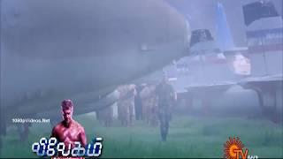 Vivegam Surviva Teaser HD song - SUN TV