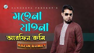 Sohena Jatona (Studio Version) - Arefin Rumey - Music Video