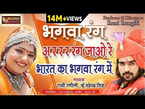 Xxx Mp4 Rani Rangili Exclusive Song 2018 आ र र र रंग जाओ भारत ने भगवा रंग में Bhagva Rang Full HD Video 3gp Sex