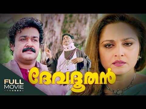 Xxx Mp4 Devadoothan Malayalam Full Movie ദേവദൂതൻ Amrita Online Movies Amrita TV 3gp Sex