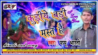 singer:pappu bharti{ khata to btate jana}kuriye bari mast hai 2017 ka super hindi song