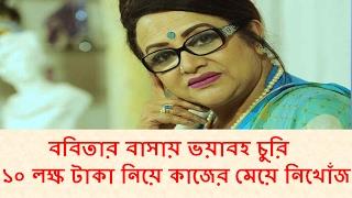 ববিতার বাসায় ভয়াবহ চুরি - Latest News Of Actress Bobita