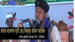 Maulana Qari Mizanur Rahman Azizi Bangla waz new 2017