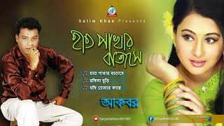 Akbar - Hat Pakhar Batase | হাত পাখার বাতাসে | Full Audio Album | Sangeeta