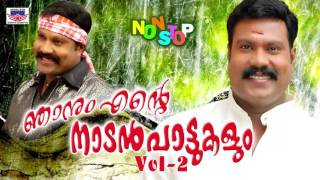 Njanum Ente Nadanpattukalaum Vol 2 | Kalabhavan Mani Hits | Latest Non Stop Malayalam Nadanpattukal