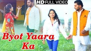 Byot Yaara Ka || Latest Haryanvi Song ||  || New Song 2015 || Ankit Chhikara,Ruchika Jagind