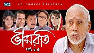 Vimroti | Episode 01-05 | Bangla Comedy Natok | ATM Shamsuzzaman | Siddiqur | Hasan Masud