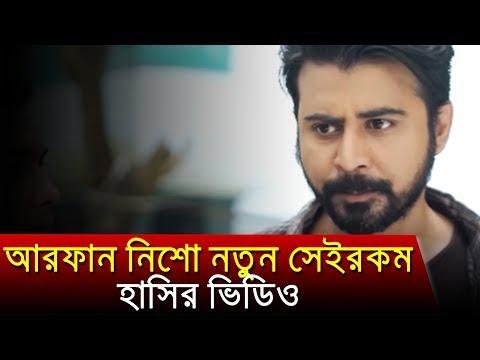 Xxx Mp4 আফরান নিশো নতুন অস্থির হাসির ভিডিও Bangla Funny Video Afran Nisho Shokh 2018 3gp Sex