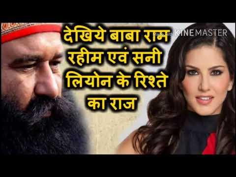 Xxx Mp4 देखिये बाबा राम रहीम एवं सनी लियोन के संबंधों का राज Sunny Leone Relationship With Baba Ram Rahim 3gp Sex