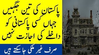 Places in Pakistan Where Pakistani