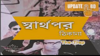 Sharthopor(স্বার্থপর) By The Trap Bangla song