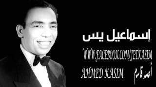 قصة حياة الفنان الكوميدي إسماعيل يس كاملة وبصوته