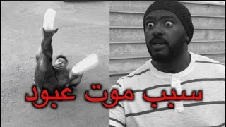 خالد عسيري | محمد خليفة: مال امك صلاح