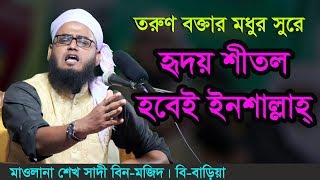 Bangla Waz 2018 Maulana Shekh Sadi Bin Azad হৃদয়ে ঝড় ওঠে যে কোকিল সুরে
