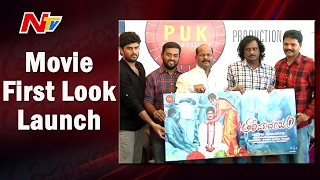Tholi Parichayam Movie First Look Launch || NTV
