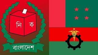 দেখুন সুষ্ঠ ভোট হলে বিএনপি কত গুলো আসন পেতে পারে , How many seats can the BNP  if  a fair vote