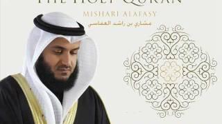 سورة الإخلاص كاملة للشيخ مشارى بن راشد العفاسى
