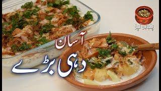 Easy Dahi Baray, AASAN DAHI BARAY آسان دہی بڑے #Homemade Mazedaar Dhai Barday (Punjabi Kitchen)