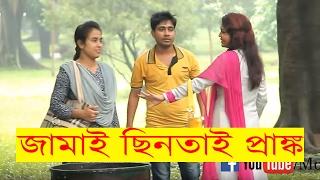 Valentine day prank 2017 | Bangla Funny Video | Bangla Prank EP-3 | Mojar Tv