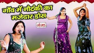 गाँव में नौटंकी का मजेदार डांस - Bhojpuri Nautanki Nach | Dehati Videos 2018