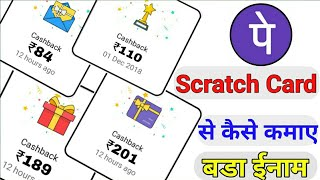 PhonePe Scratch Card Se Kaise Kamaye Guaranteed Money? | How To Earn Money From PhonePe Scratch Card