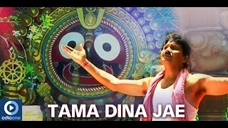 Jagannath  Bhajan | Hey Govinda | Odia Devotional Songs | Tama Dina Jae Hey Mahabahu | Kumar Bapi