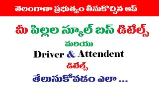 Telangana government launched in new app TS SCHOOL BUS //IN TELIGU//