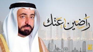 حسين الجسمي وفايز السعيد - راضين عنك (النسخة الأصلية) | 2018
