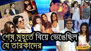 একেবারে শেষ মুহূর্তে বিয়ে ভেঙেছিল এই বলিউডের  তারকাদের। Bollywood News in Bengali