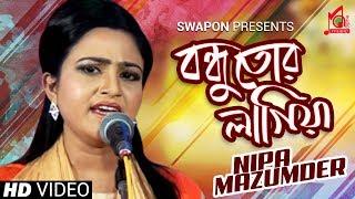 Nipa Mazumder - Bondhu Tor Lagia | বন্ধু তোর লাগিয়া |  Bicched Gaan | Bangla Baul Song 2018