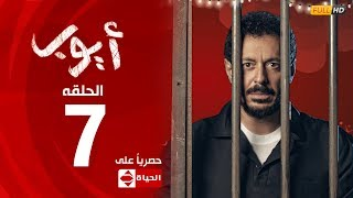 مسلسل أيوب بطولة مصطفى شعبان – الحلقة السابعة (٧)|  (Ayoub Series(EP7