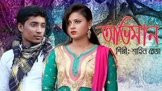 Abhimaani । Shahin Reza । Bangla New Music Video 2017 । Bangla New Song 2017