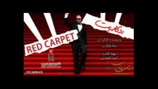 Red Carpet (Farshe Ghermez), 2014 - Trailer, 4th Iranian Film Festival Australia 2014