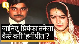 जानिए प्रियंका तनेजा कैसे बनी 'हनीप्रीत'?  - Quint Hindi