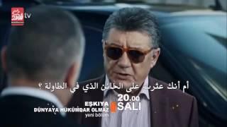 مسلسل قطاع الطرق لن يحكموا العالم الجزء الثاني الحلقة 5 الخامسة مترجم