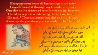 Zohad our Rindi poem by Allama Iqbal ز ہد اور رندي