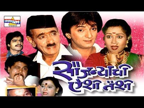 Saujanyachi Aishi Taishi - Marathi Comedy Natak